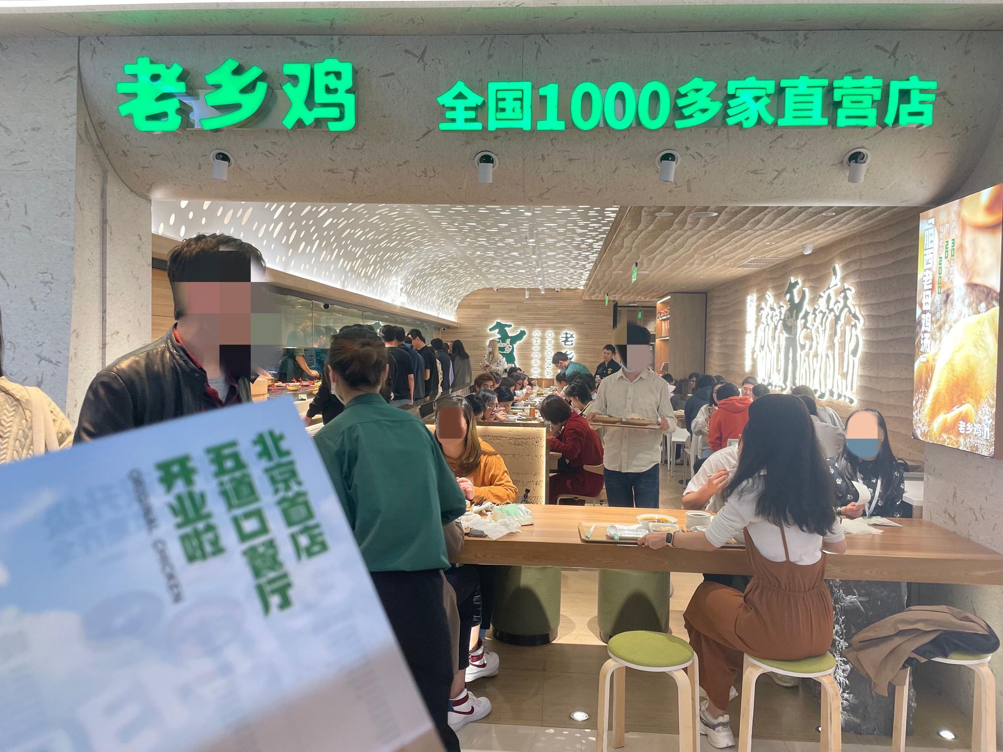 老乡鸡北京首店试营业 认知度不高能否顺利拿下一线城市?