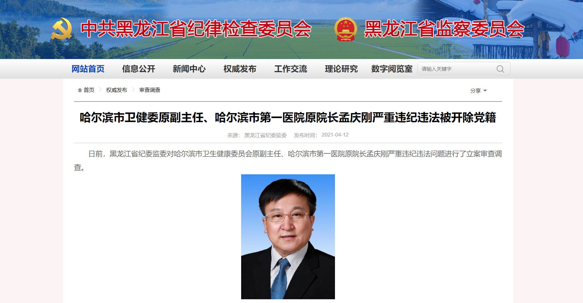 哈尔滨市第一医院原院长孟庆刚被开除党籍(附简历)