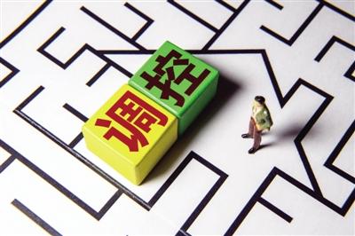 贷款新规落地 整体借贷利率或下行