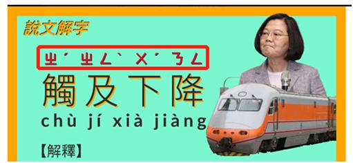 """给蔡英文""""穿龙袍""""的《亚洲周刊》又来治她了,这次是用""""说文解字"""""""