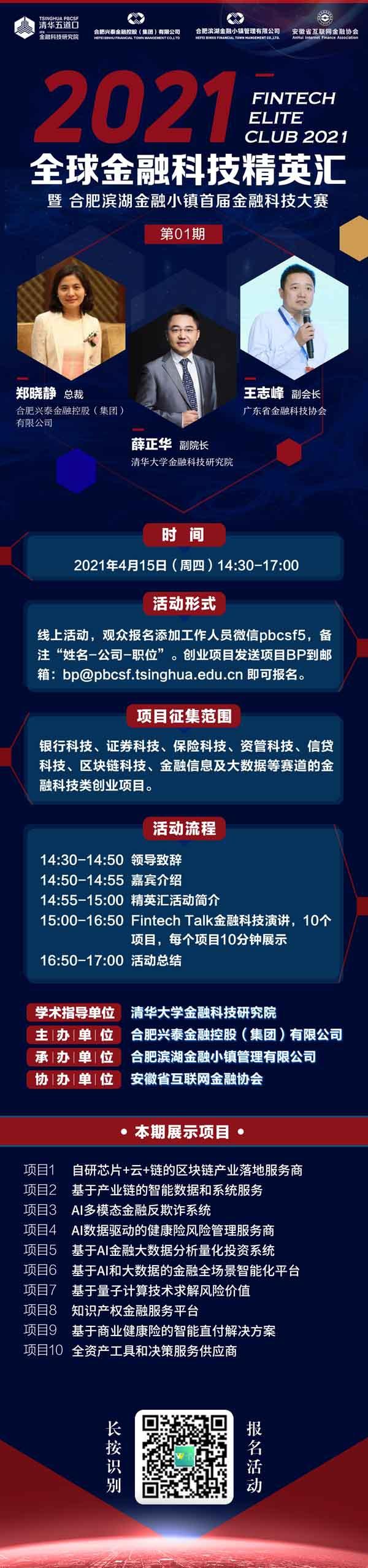 合肥滨湖金融小镇首届金融科技大赛第一轮线上复赛即将开赛
