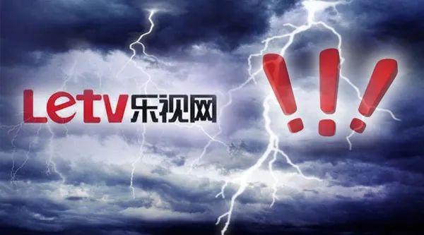 """连续十年造假 乐视网五大违法事实明确 股价26涨停仍未""""刹车"""""""