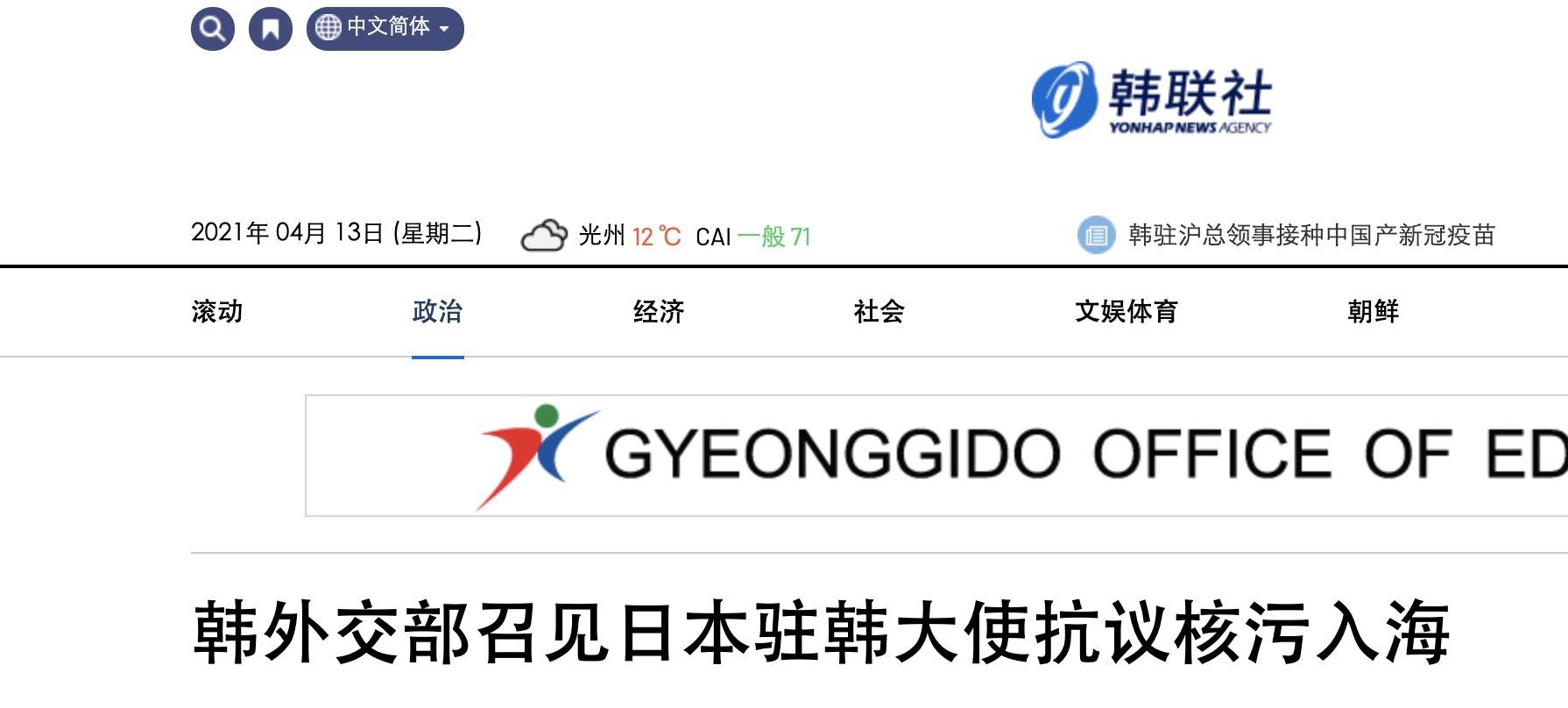 韩外交部副部长召见日本驻韩大使 严正抗议日本核废水排海决定