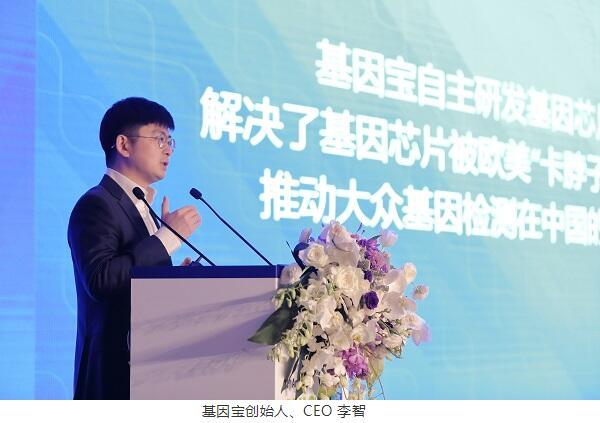 企业对话丨基因宝李智:基因芯片实现国产替代才能降低成本扩大体验范围