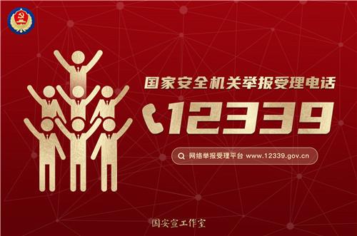 """全民国家安全教育日丨""""4.15全民国家安全教育日""""公开宣传标语"""