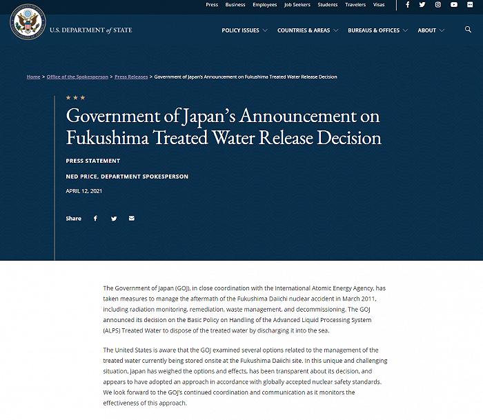 """美国务院:日本对核废水处理决定""""符合全球公认核安全标准"""",期待继续协调"""
