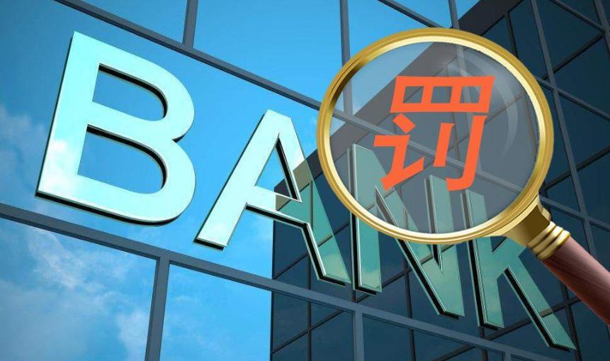一季度银行业被罚5.89亿大增48.7%,假按揭重出江湖,江西银行、长安银行等被罚