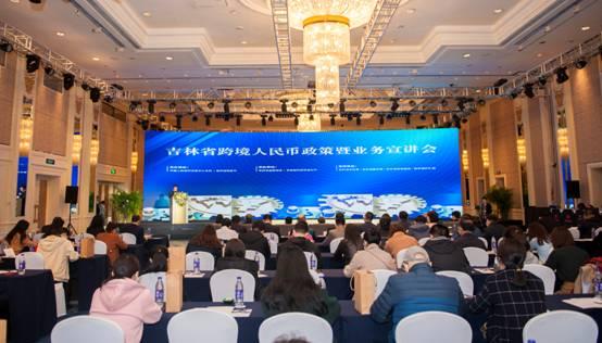 吉林省跨境人民币政策暨业务宣讲会成功召开
