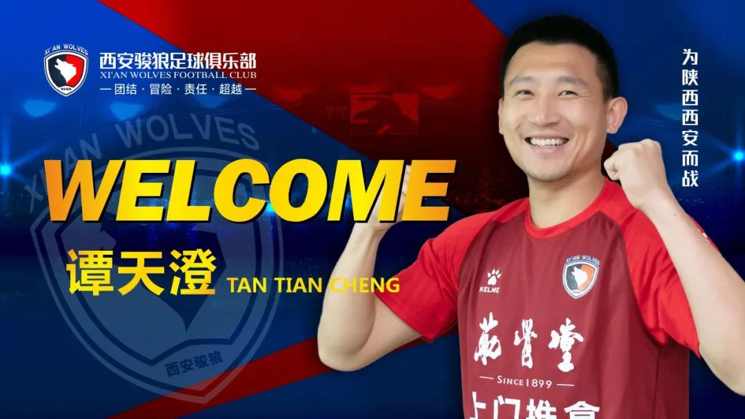 官方:前国安球员谭天澄、胡延强等16人加盟中乙西安骏狼
