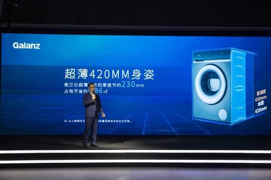 格兰仕42cm超薄滚筒洗衣机中国首发,或是史上最薄