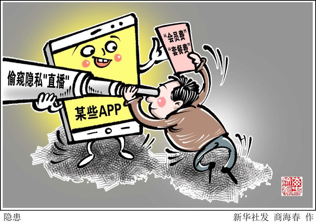 一个App控制18万个网络摄像头?相关部门加大对隐私泄露黑灰产打击力度