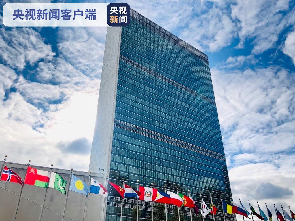 中国足额缴纳会费坚定支持联合国工作 并积极践行多边主义