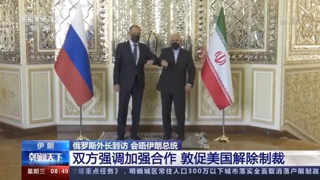 俄罗斯外长拉夫罗夫访问伊朗 敦促美国解除对伊制裁