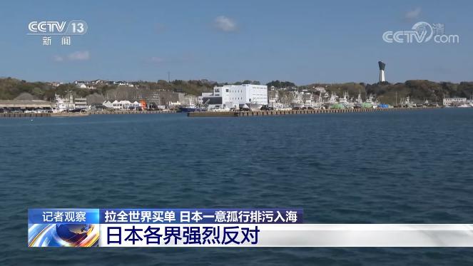 一意孤行排污入海 日本要拉全世界买单?