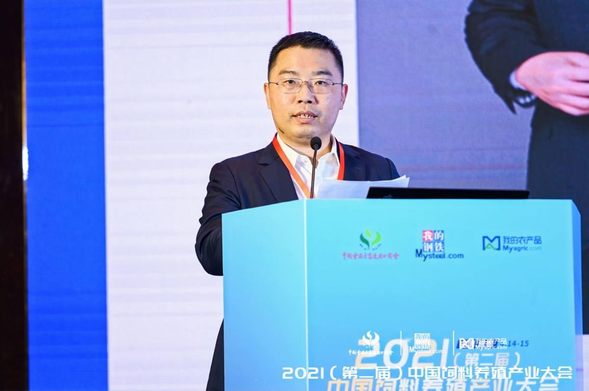 2021年中国饲料养殖产业大会开幕致辞—上海钢联总裁高波