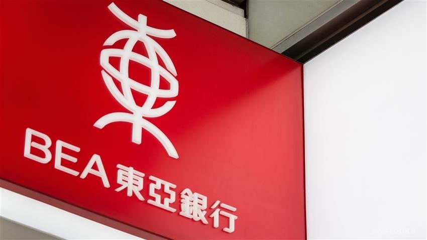 东亚银行(00023.HK)向主席及联席行政总裁等授出认股权