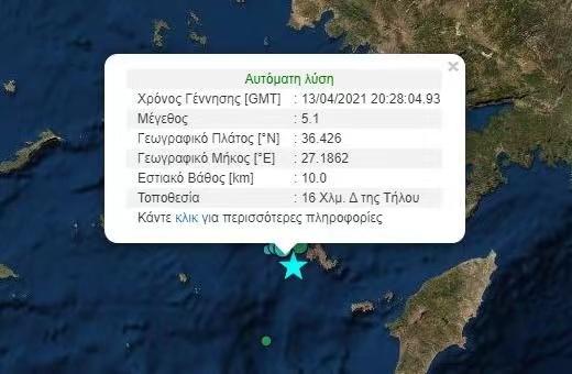 希腊提洛斯岛附近海域发生里氏5.1级地震