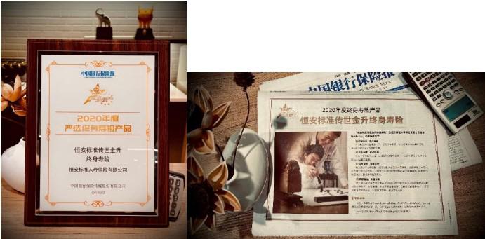 """恒安标准人寿""""传世金升""""""""老年防癌B""""获评中国银行保险报年度保险产品"""