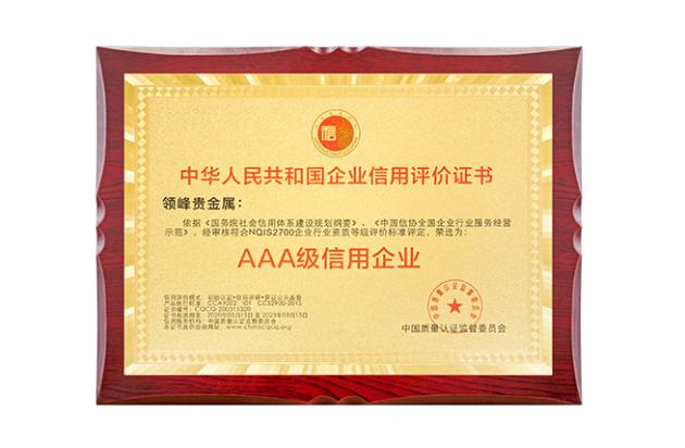 质量赢得信赖!领峰贵金属连续5年斩获「AAA级信用企业」荣誉称号