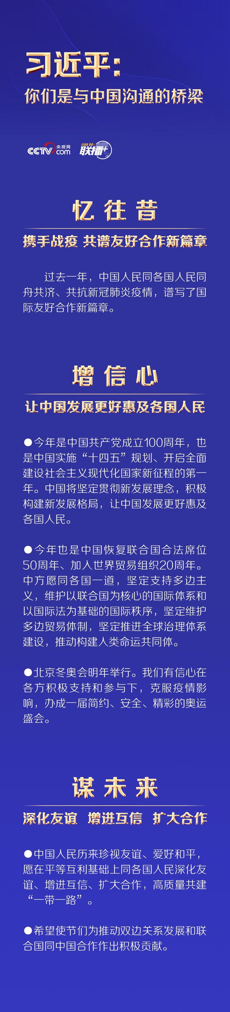 习近平:你们是与中国沟通的桥梁图片