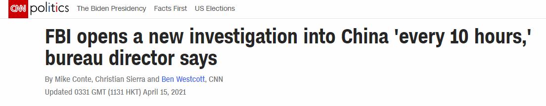 """嚯!FBI局长自曝:""""我们每10小时就对中国开启一项新调查""""图片"""