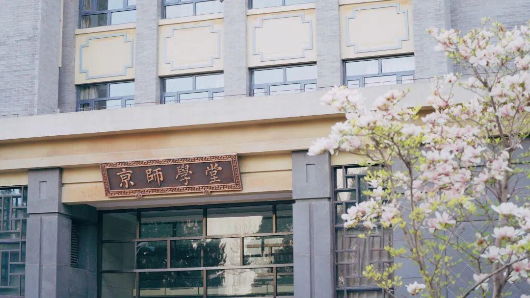BNU赏花季   花枝春满 万物可期图片