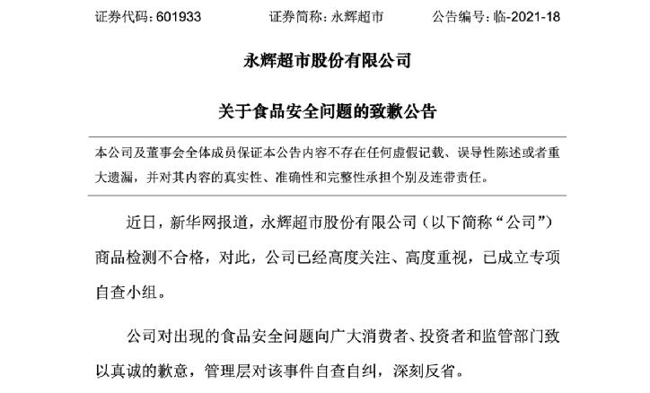 新华网狂批 永辉超市深夜致歉:将自查自纠 深刻反省