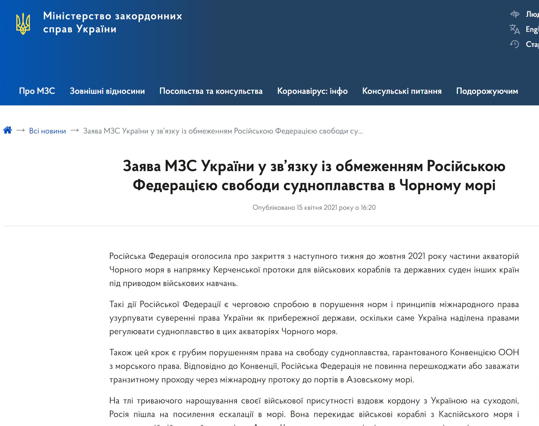 乌克兰外交部抗议俄罗斯封锁刻赤海峡 阻碍船只通行