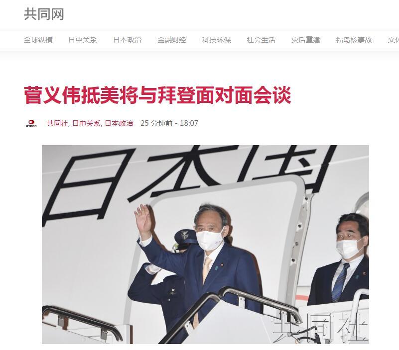 日媒:菅义伟刚刚抵达华盛顿 与拜登会谈将涵盖四个主题