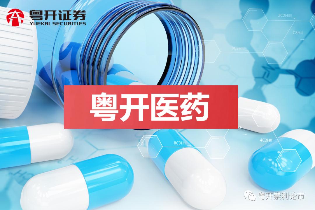 粤开医药研究|凯莱英(002821.SZ):五端持续发力,业绩符合预期