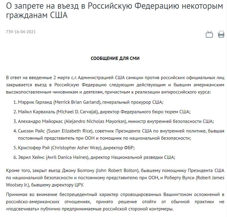 俄罗斯禁止8名美国现任和前任官员入境俄罗斯