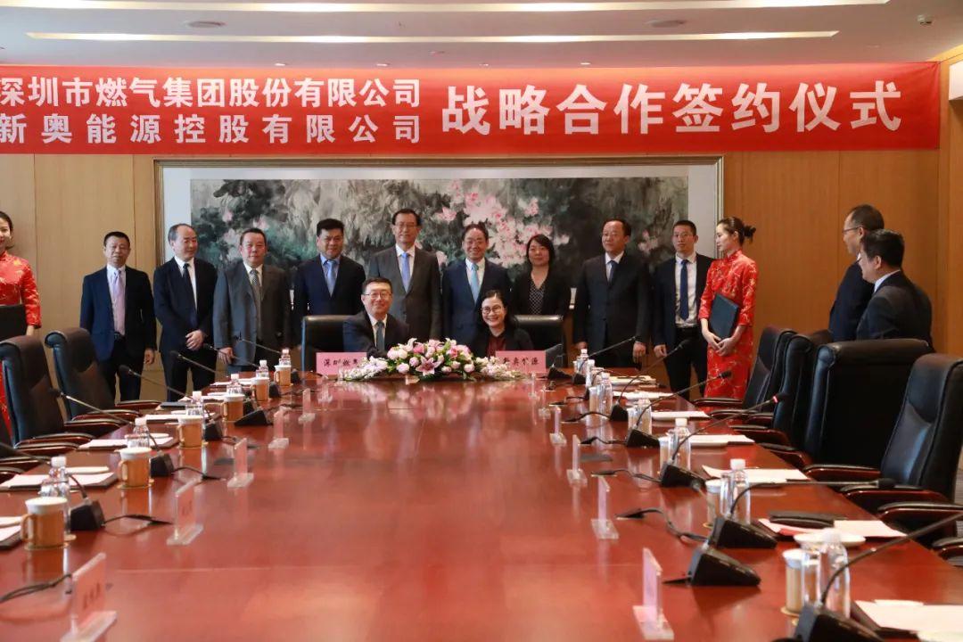 深圳燃气与新奥能源建立全面战略合作伙伴关系