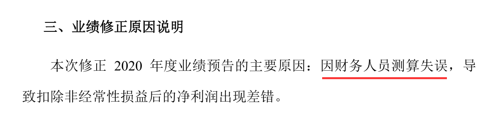 富春股份公告连环乌龙 股民痛批:到底有没有把投资者放在眼里?
