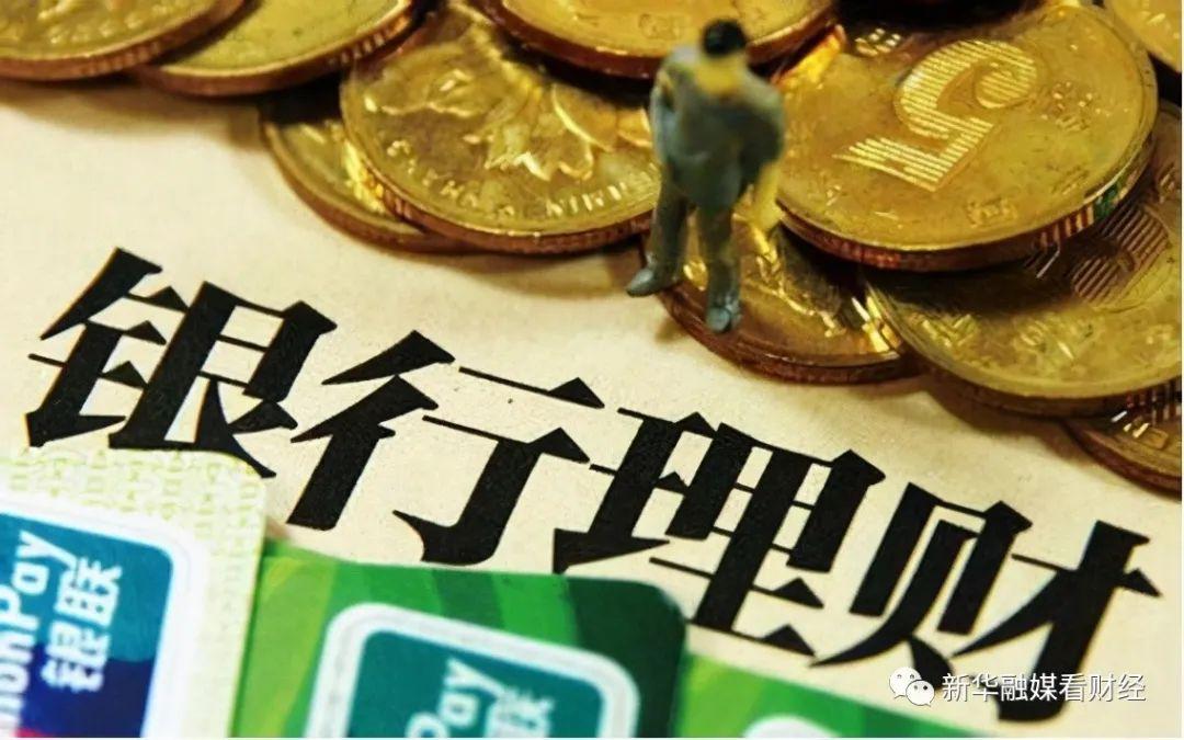 资管新规过渡期大限将至 银行理财产品转让服务正在退场