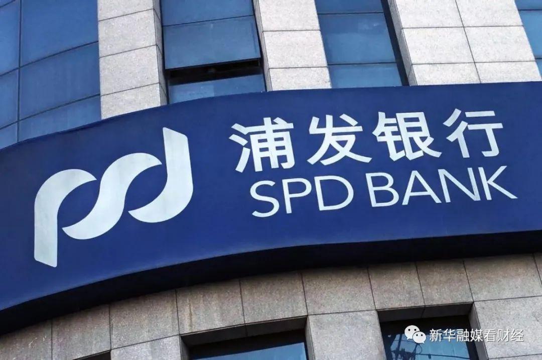 用户去世两年银行卡被刷走21.88万元 浦发银行瑞安支行被判赔70%