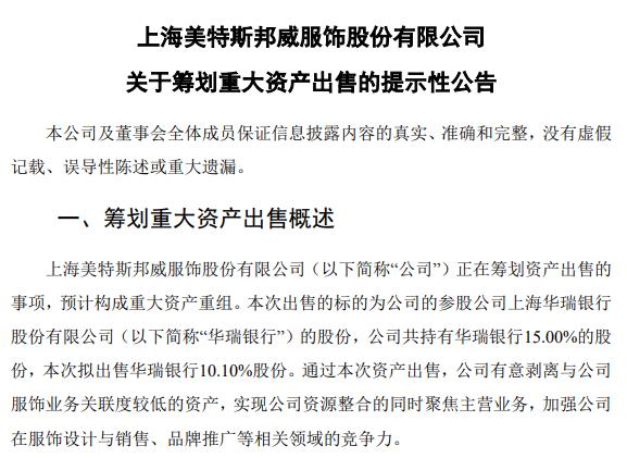"""银行股不香了?华瑞银行10%股权遭二股东甩卖 后续更言要""""清仓"""""""