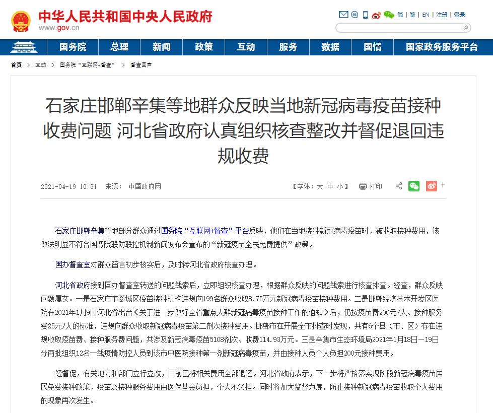 国办通报石家庄邯郸等地疫苗接种违规收费问题:费用全部退还图片