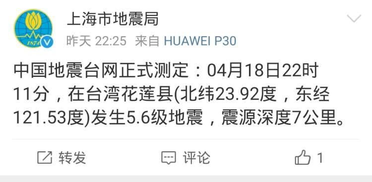 台湾花莲昨夜地震,南方沿海多地有震感!身在上海的你感觉到了吗?