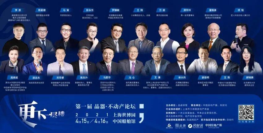德邦基金总经理陈星德:中国可能成为国际REITs金融中心