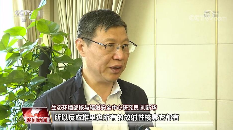 专家:福岛核废水与核电厂正常废水有本质区别