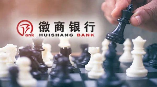 徽商银行换帅:48岁国企董事长接任 四家分行高管陆续到位