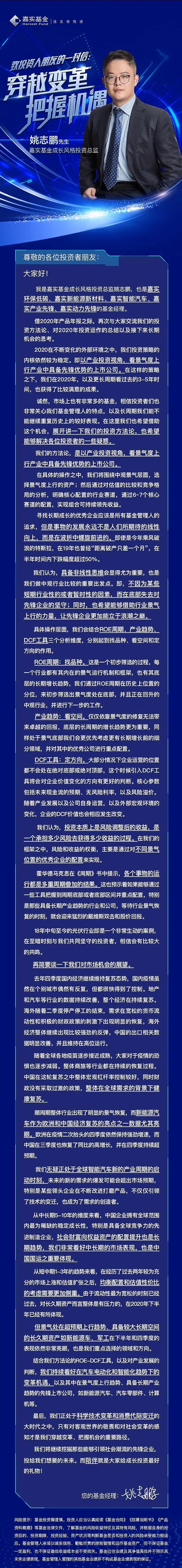 【穿越变革,把握机遇】基金经理姚志鹏给投资人朋友的一封信