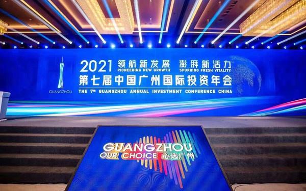 索迪斯亮相广州国际投资年会 在机遇之地共商未来发展
