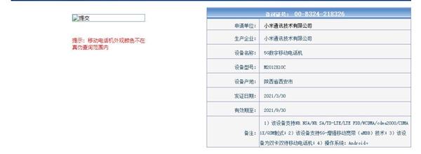 Redmi游戏手机入网:天玑1200加持 极致性价比