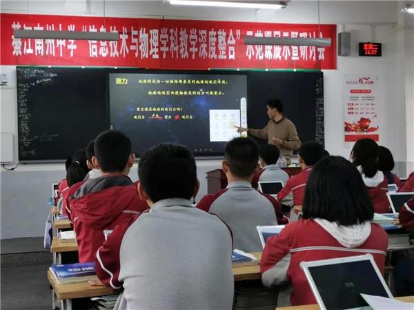 重庆綦江南州中学开展智慧课堂示范课暨研讨活动,