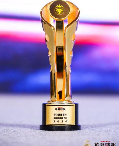 """坚持高质量发展 昆仑健康保险荣膺金蝉奖""""2020年度健康险公司"""""""