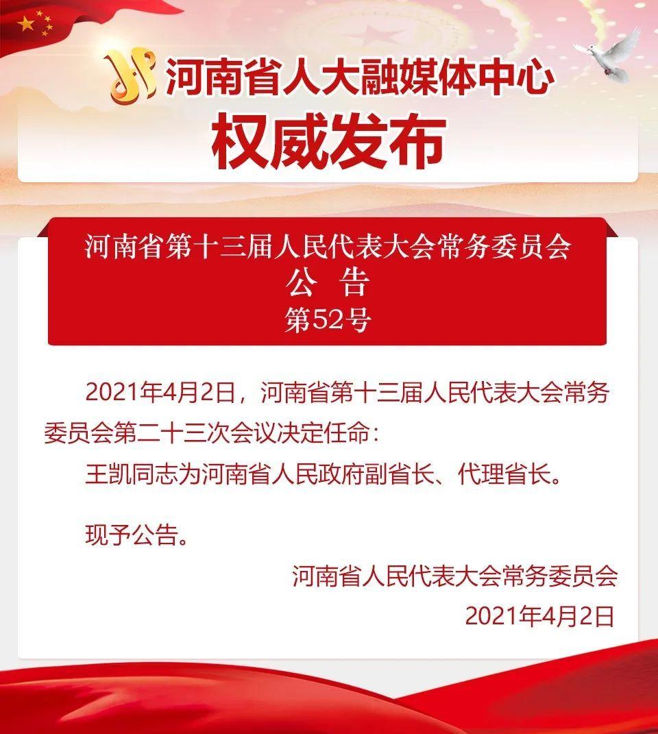 王凯任河南省代理省长 顾雪飞、费东斌任河南省副省长