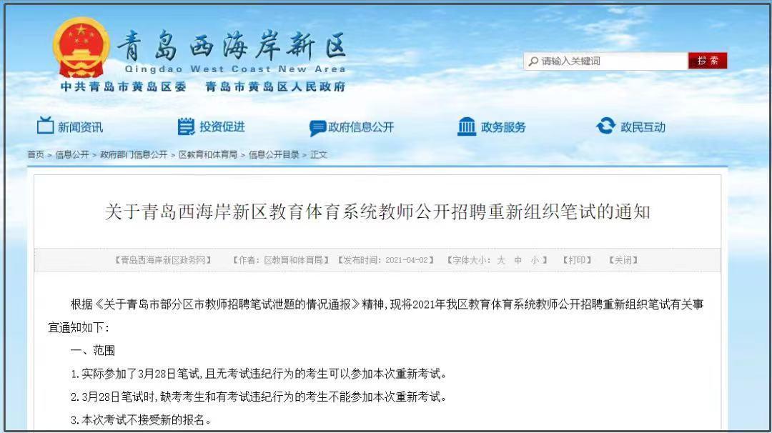 青岛部分区市教师招考泄题后续:将于4月18日重新组织笔试图片