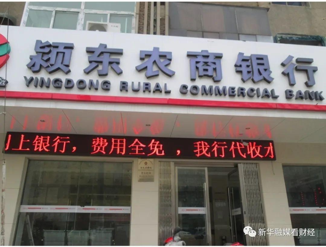 阜阳颍东农商行去年净利下滑40.44% 不良贷款同比增长112.97%