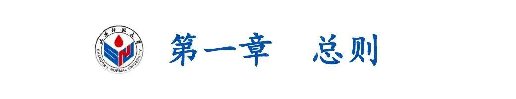 山东师范大学2021年综合评价招生章程图片